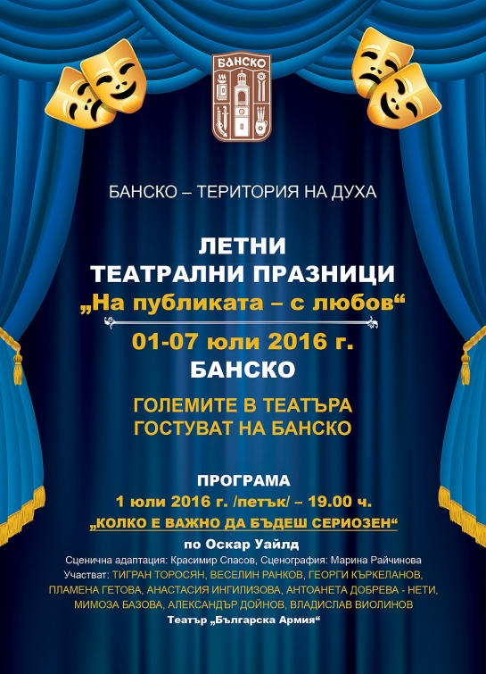 "Summer theater festival ""To the Audience - with Love"""